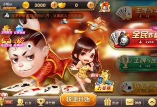 手机棋牌游戏定制开发应该怎么丰富游戏内容?
