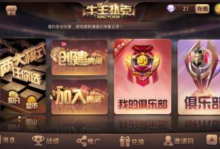 正规棋牌游戏开发:在广州开发棋牌游戏APP除了看价格还要注意什么