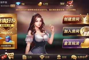 棋牌软件开发公司结合app开发技术打造新型棋牌娱乐方式