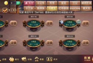 杭州棋牌游戏软件开发公司介绍