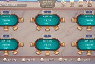 棋牌软件制作:棋牌软件定制开发的基础功能有哪些?