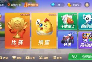 杭州棋牌游戏app开发