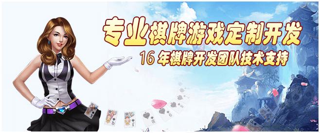 杭州棋牌游戏开发公司哪些功能属于定制开发范围?