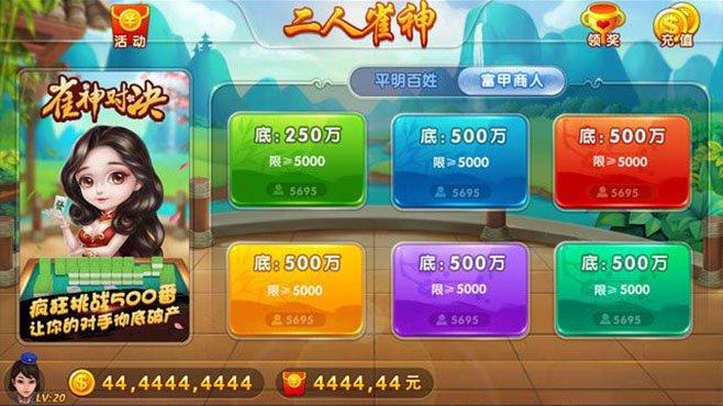 棋牌app开发一般多少钱?3万元能拿到什么样的棋牌游戏?