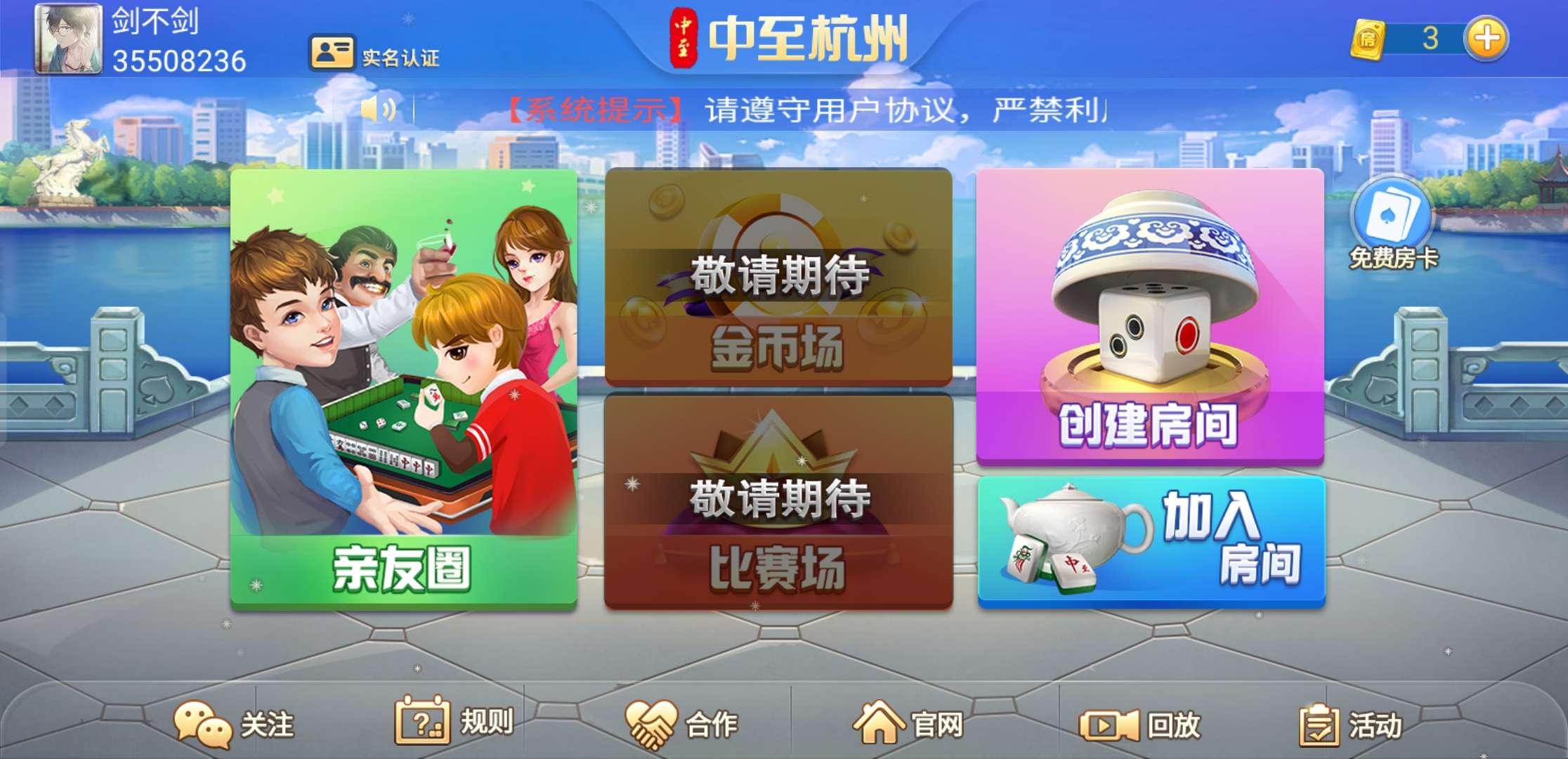 杭州棋牌开发有什么是需要注意的?