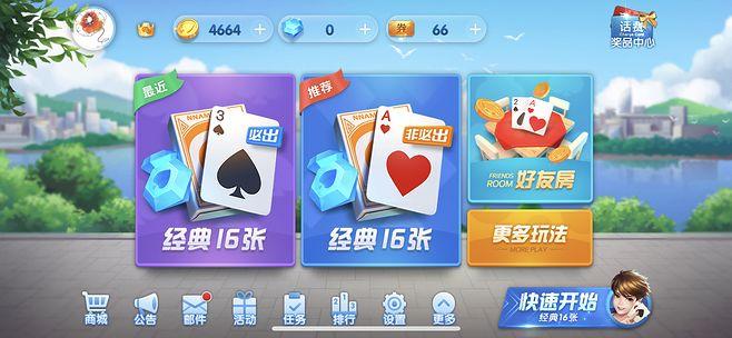 深圳找一个靠谱的手机房卡棋牌软件开发棋牌游戏开发公司
