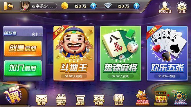 手机棋牌App开发价格5万和50万的差别